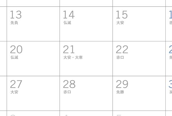 カレンダー24節気