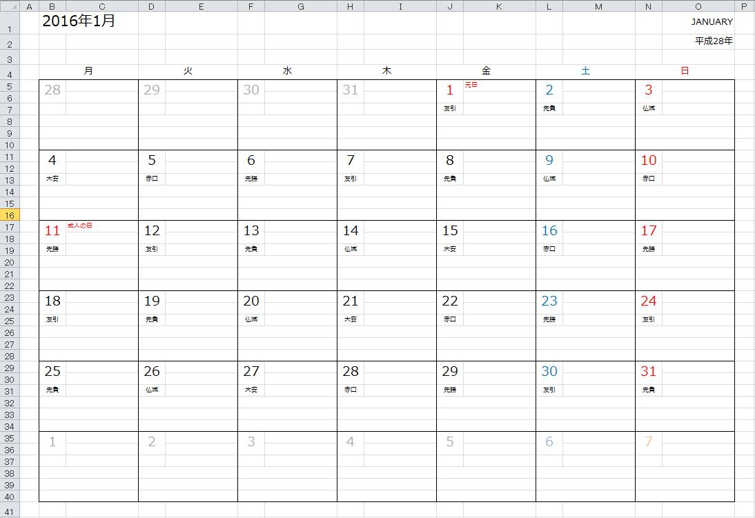 大安(六曜)カレンダー(2016 ... : 2016 六曜 : すべての講義