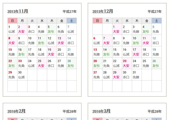 taian_calendar