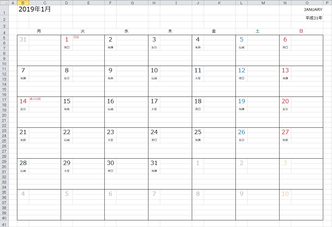 カレンダー 2016年 年間カレンダー : 現在のカレンダー:2016年・2017 ...