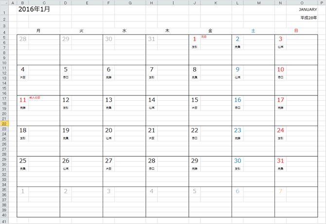 エクセルカレンダーテンプレート2018年 2019年 アラクネ