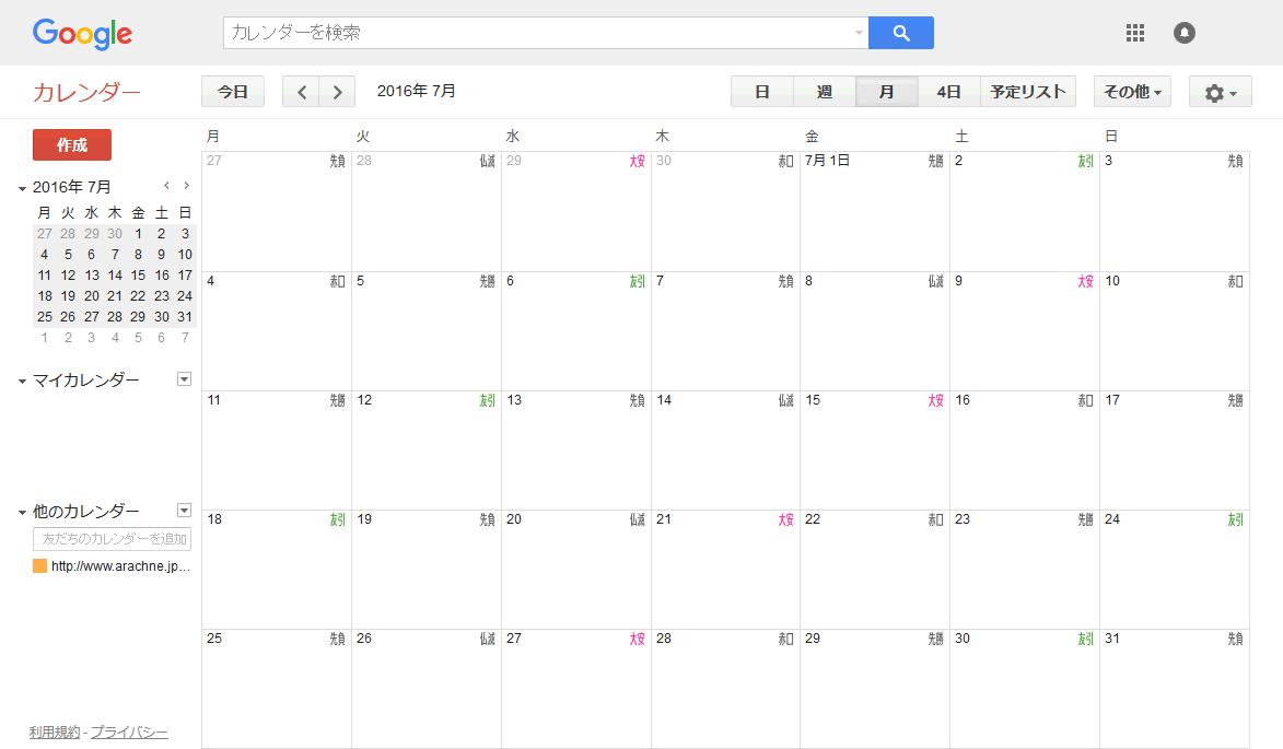 2018年11月の大安は?カレンダー
