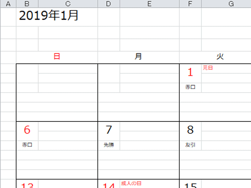 2019 年 カレンダー