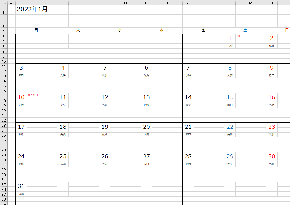 エクセルカレンダー2019 月曜はじまり