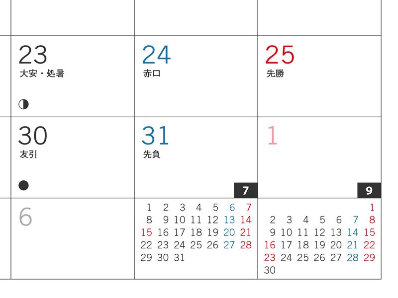 2020年カレンダー印刷pdf無料ダウンロード アラクネ
