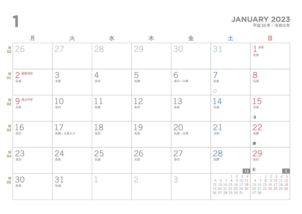 PDFカレンダー