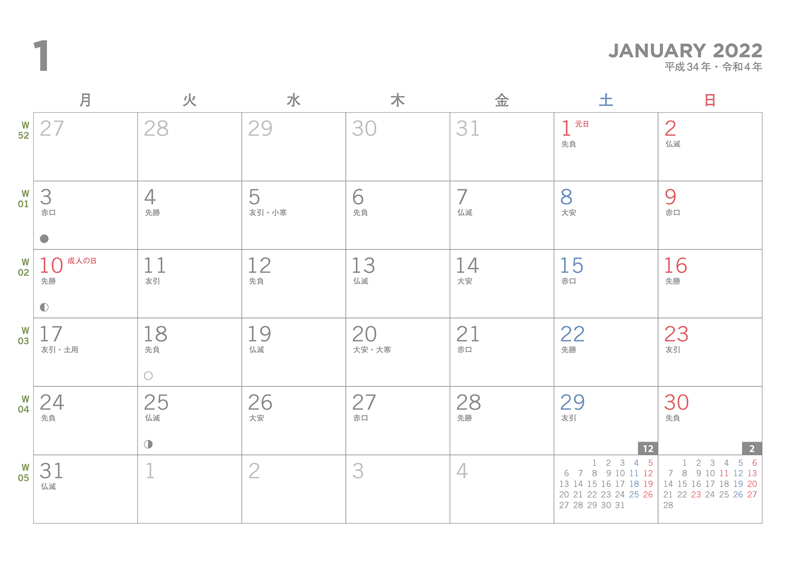 2020年カレンダー印刷PDF無料ダウンロード